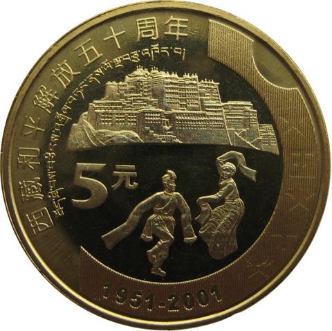 """5 юаней 2001 г. """"50 лет присоединения Тибета к Китаю."""""""