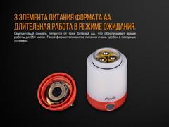 Купить лучший кемпинговый фонарь Fenix CL23 от производителя, с доставкой.