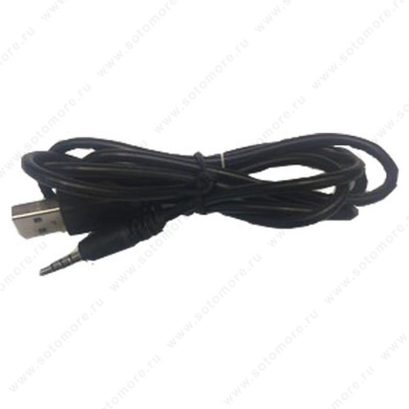 Кабель AUX 3.5 (папа) to USB (папа) 1.0 метр черный