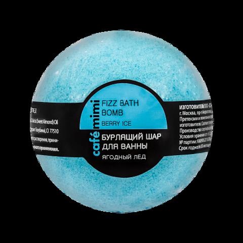 Cafe mimi Бурлящий шар для ванны Ягодный лед 120г