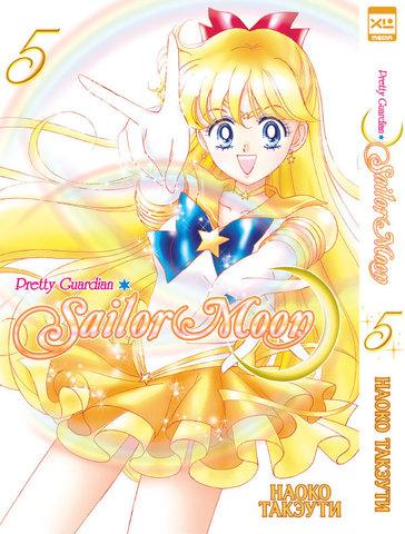 Sailor Moon. Том 5