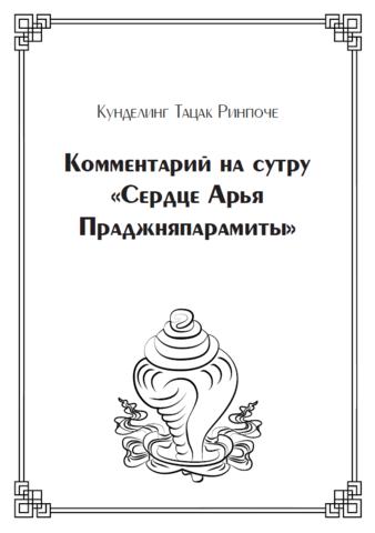 Комментарий на сутру «Сердце Арья Праджняпарамиты» (электронная книга)