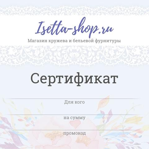 Подарочный сертификат 4000 рублей