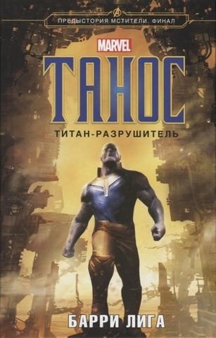 Танос. Титанразрушитель