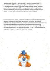Кот по имени Мурлыка. Стихи, английские предложения, прописи и раскраски