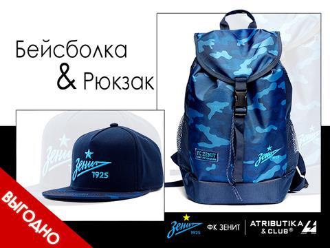 Комплект ФК Зенит (снэпбэк подростковый и рюкзак)