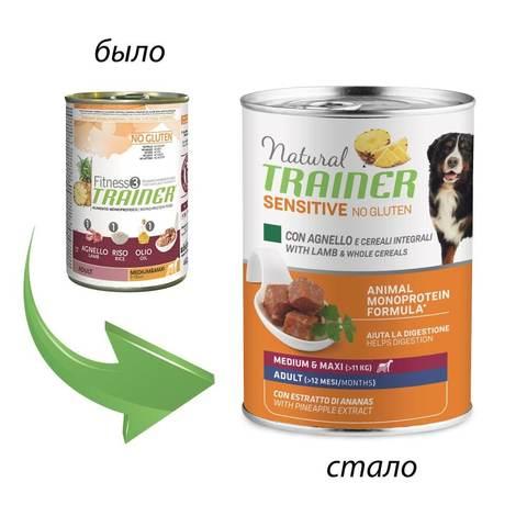 Консервы Natural Trainer Sensitive No Gluten Adult Medium&Maxi - Lamb & Whole Cereals