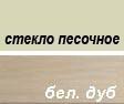Подстолье бел.дуб/стекло песочное