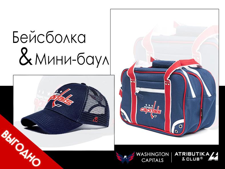 Комплект НХЛ Вашингтон Кэпиталз (бейсболка и мини-баул косметичка)