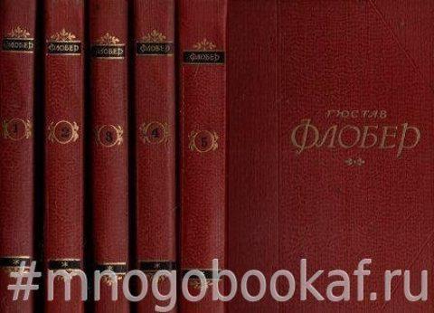 Флобер Гюстав. Собрание сочинений в пяти томах
