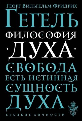 Гегель. Философия духа