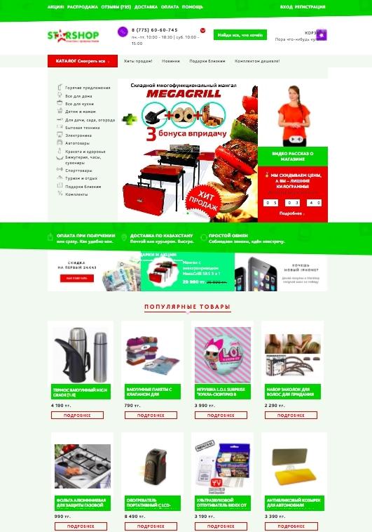 Интернет-магазин StarShop.kz