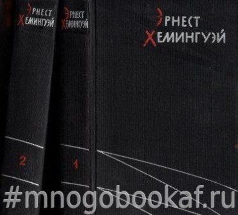 Хемингуэй Э. Избранные произведения в 2-х томах