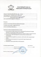 Узбекский чугунный казан 12л плоское дно с чугунной крышкой сковородой