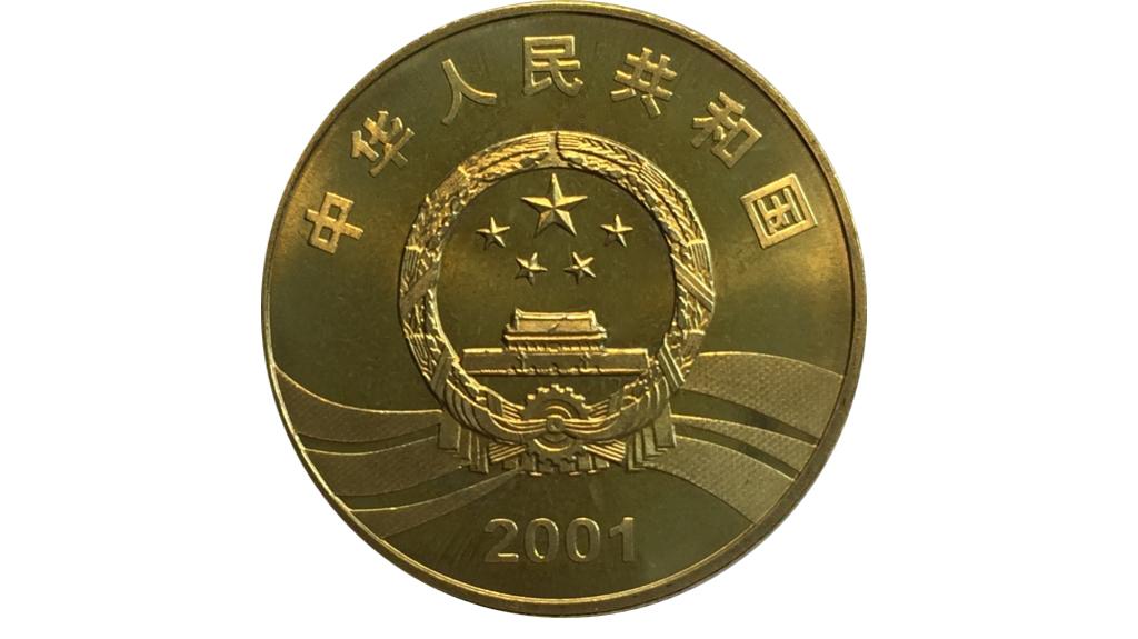 5 юаней 2001 г.