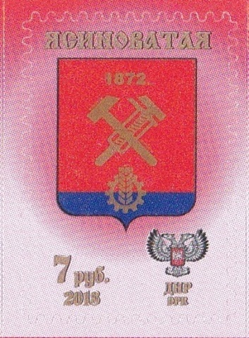 Почта ДНР (2018 04.24.) стандарт Герб Ясиноватая