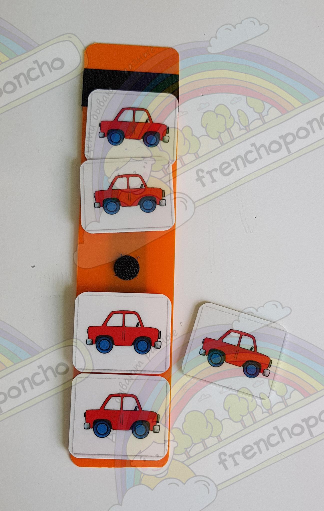 """Жетоны """"Машинки"""". 5 штук. Развивающие пособия на липучках Frenchoponcho (Френчопончо)"""