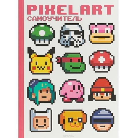 Pixelart. Самоучитель