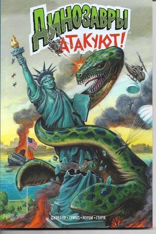 Динозавры атакуют!