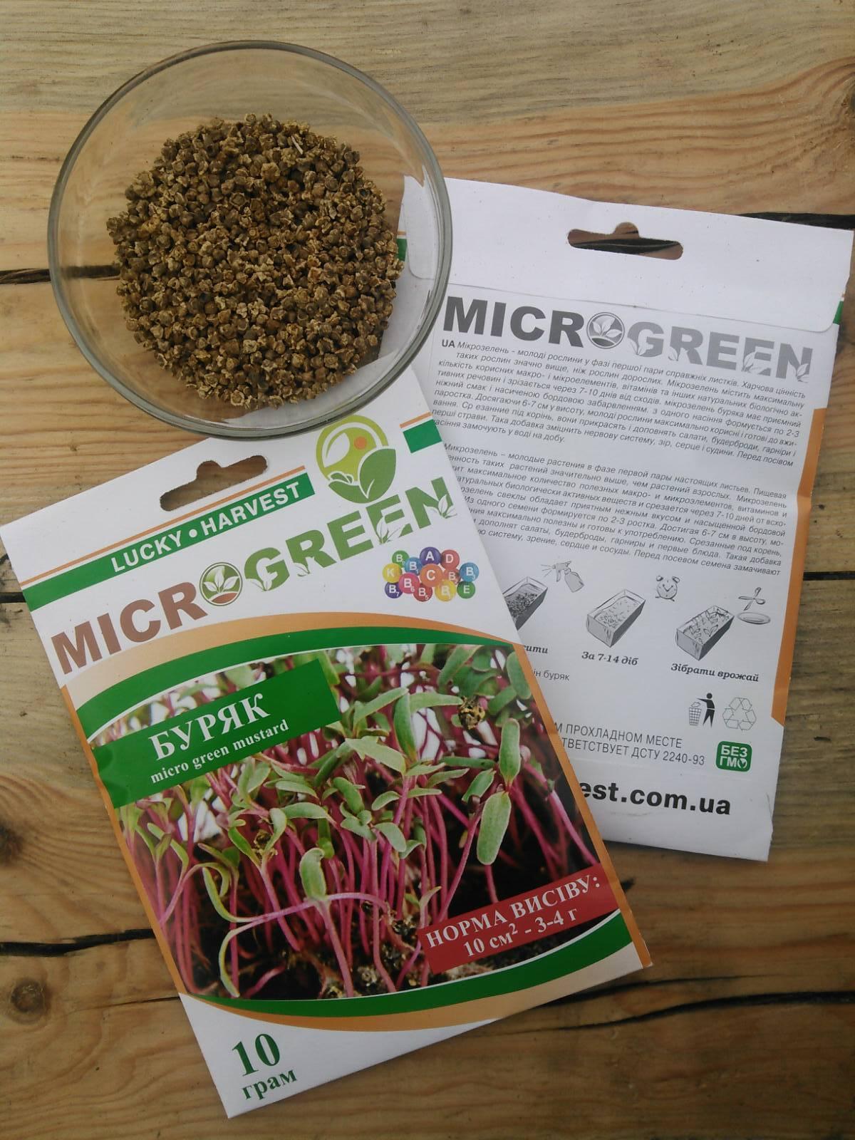 Семена Микрозелени Свекла, 10 г.  LUCKY HARVEST (Украина)