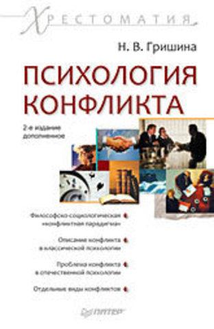 Психология конфликта. Хрестоматия. 2-е изд.