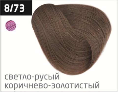 OLLIN color 8/73 светло-русый коричнево-золотистый 100мл перманентная крем-краска для волос