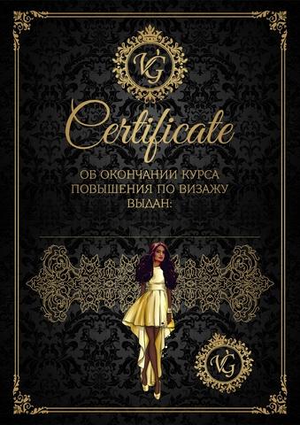 Макет сертификата для обучения визажу
