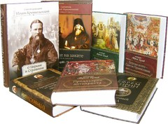 Серия книг «Пророчества святых отцов и подвижников благочестия о последних временах» + DVD-диск