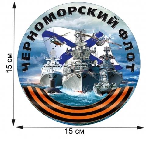 Купить наклейку черноморский флот - Магазин тельняшек.ру 8-800-700-93-18