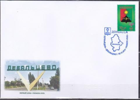 Почта ДНР(2015 12.03.) стандарт Герб Дебальцево КПД