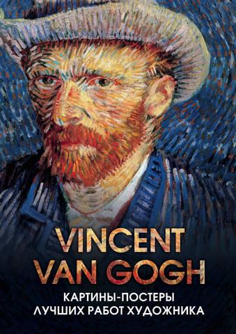 Винсент Ван Гог. Постер-бук с репродукциями мировых шедевров живописи