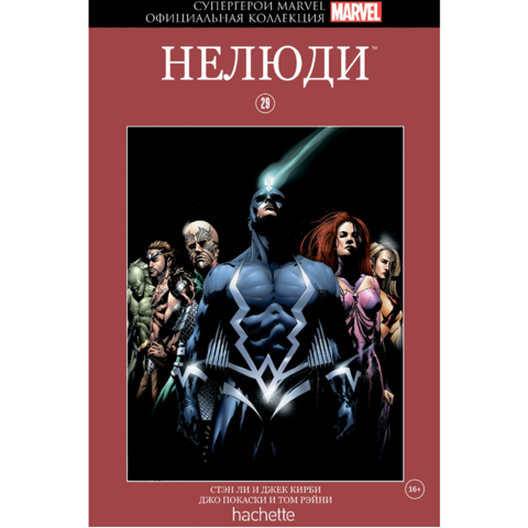 Супергерои Marvel. Официальная коллекция №29 Нелюди