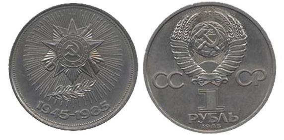 1 рубль 40 лет победы в Великой Отечественной войне 1985 г.