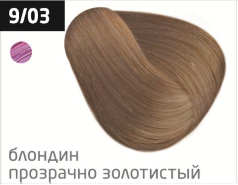 OLLIN performance 9/03 блондин прозрачно-золотистый 60мл перманентная крем-краска для волос