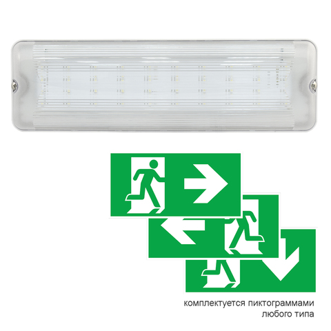 Световые эвакуационные указатели SL-30LED 1.8 исп.1 поставляются с любым типом пиктограмм