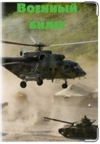 """Военный билет """"Вертолёт"""" (2)"""