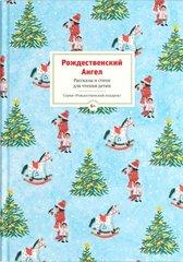 Рождественский ангел. Рассказы и стихи для детей