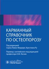 Карманный справочник по остеопорозу
