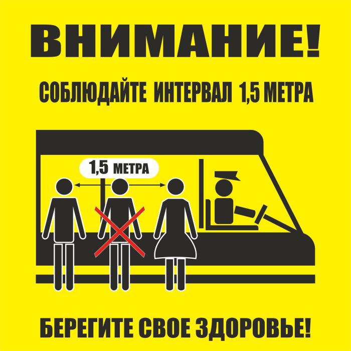 K83 Соблюдай дистанцию от других людей ожидая транспорт и во время поездки