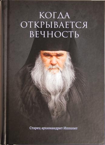 Когда открывается вечность. Старец архимандрит Ипполит