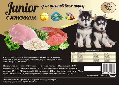 Grand Dog Junior - с ягненком