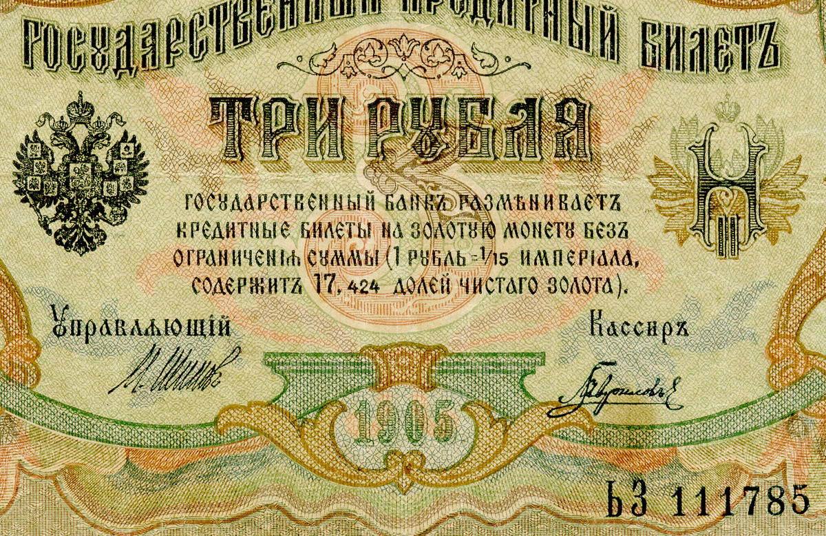 банкноты царской россии такой инструмент