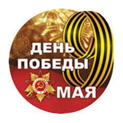 9 Мая! день Победы!
