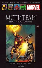 Комикс «Ашет № 14 Мстители. Противостояние»