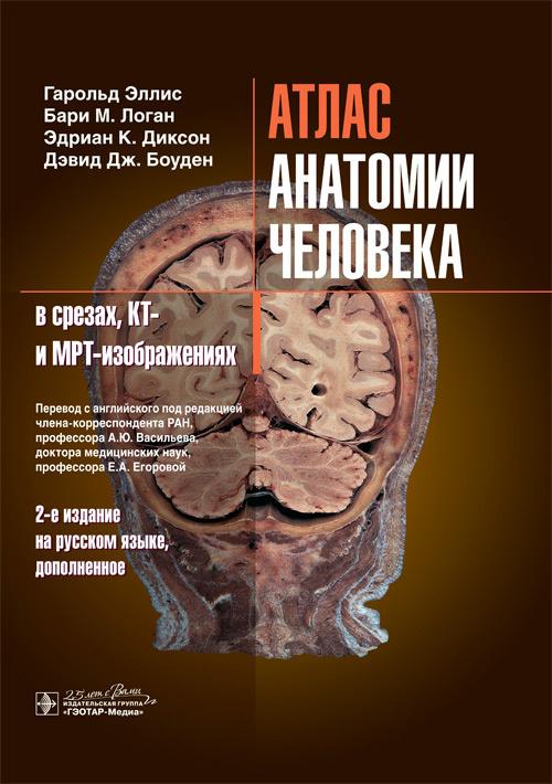 Новинки Атлас анатомии человека в срезах, КТ- и МРТ-изображениях atl_anat_srez.jpg