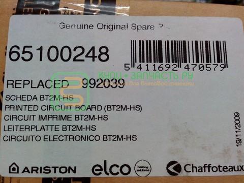 Электронная плата для газового водонагревателя (котла) Ariston (Аристон) 65100248