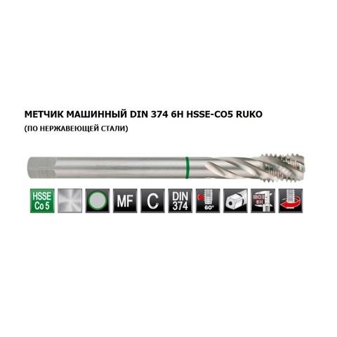Метчик машинный спиральный Ruko 261201E DIN374 6h HSSE-Co5 MF20x1,0
