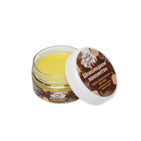 Масло для тела Шоколадное лакомство, Интенсивное питание С маслом какао, 60±5 г  ТМ PRETTY GARDEN