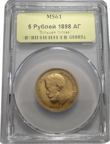 5 рублей. Николай II. 1898 год (АГ) «большая голова» в слабе ННР MS-61. Золото. XF-AU