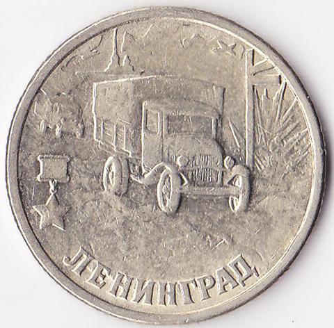 2 рубля 2000 Ленинград